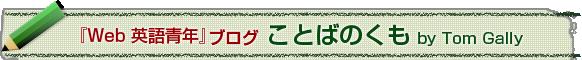 Web英語青年ブログ