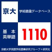 学術語彙ポッドキャスト 京大学術語彙データベース 基本英単語1110