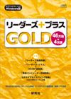 CD-ROM ��������ܥץ饹 GOLD