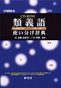 EPWING�� CD-ROM �����Ȥ�ʬ����ŵ